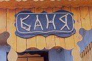 Комплекс «Баня на дровах»