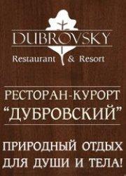 Ресторан-курорт Дубровский