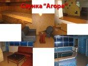 Саунка Агора