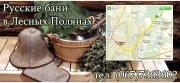 Русские бани в Лесных Полянах